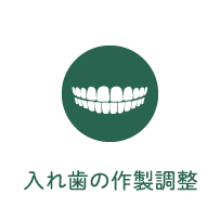 入れ歯の作成・調整